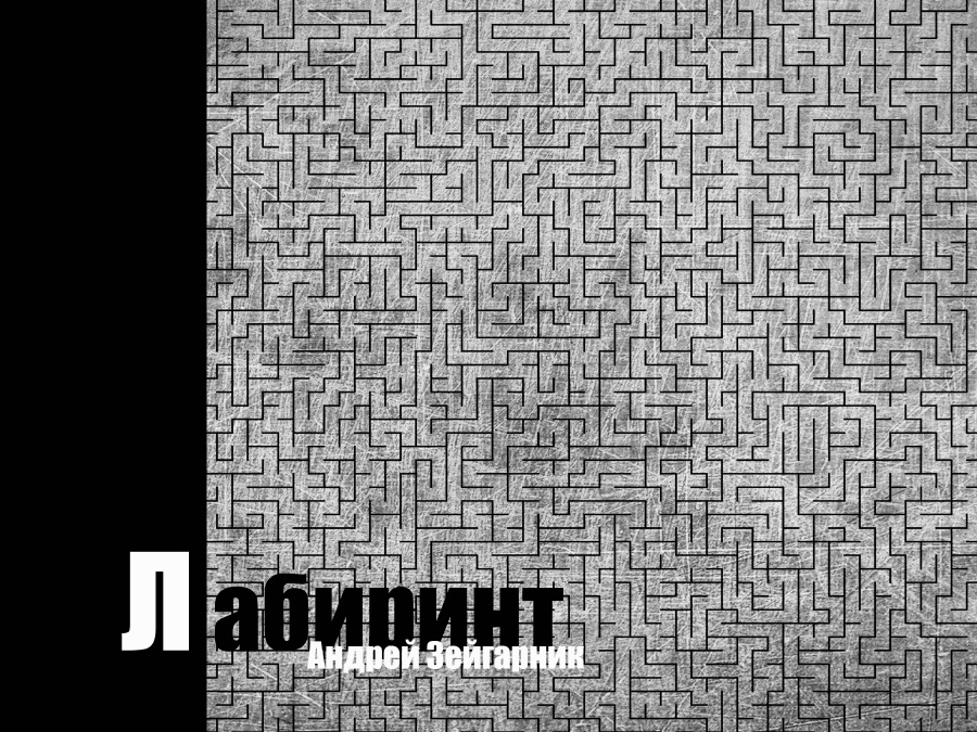 labyrinth-w