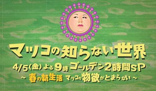4月5日(金) 放送のTBS「マツコの知らない世界SP」に出演します!