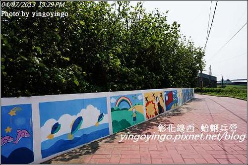 彰化線西_蛤蜊兵營20130407_DSC00691