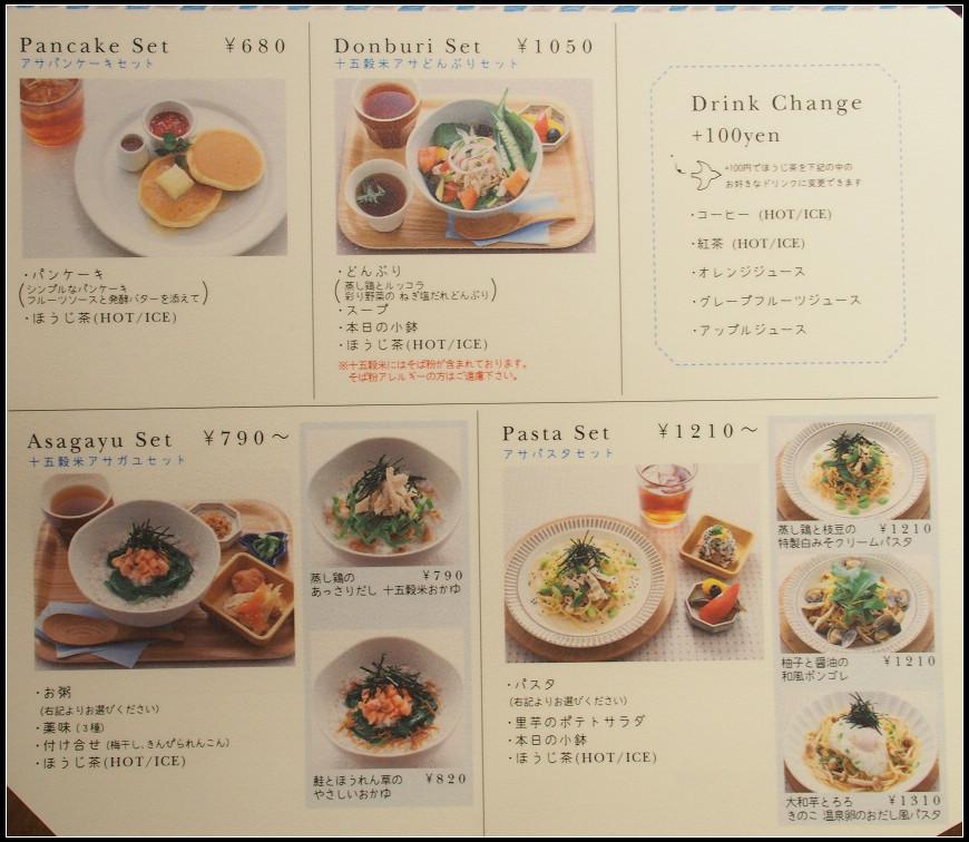 東京必吃美食 ▎ココノハ @ 晴空塔 @ ▌Meiko 愛敗家。甜點。旅行~▌ :: 痞客邦