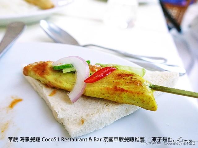 華欣 海景餐廳 Coco51 Restaurant & Bar 泰國華欣餐廳推薦 13