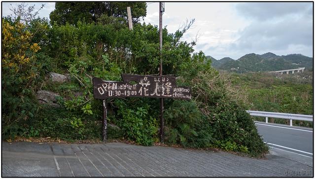 沖繩D3 (1 - 1)-199