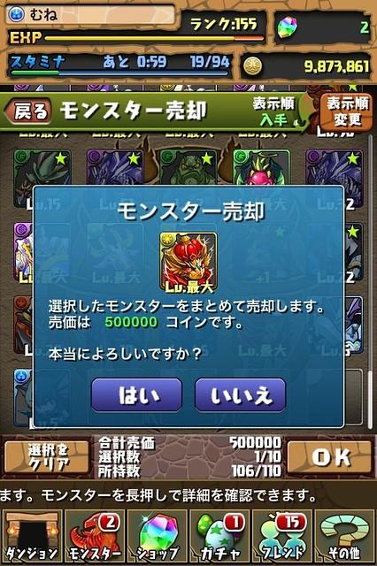 超キングゴルドラの売価は50万