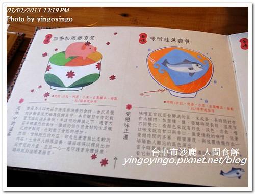 台中沙鹿_人間食解20130101_R0071305