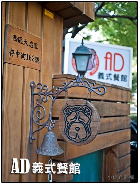 AD義式餐館 (3)