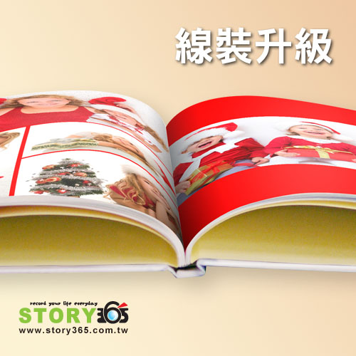 STORY365相片書縫線裝訂