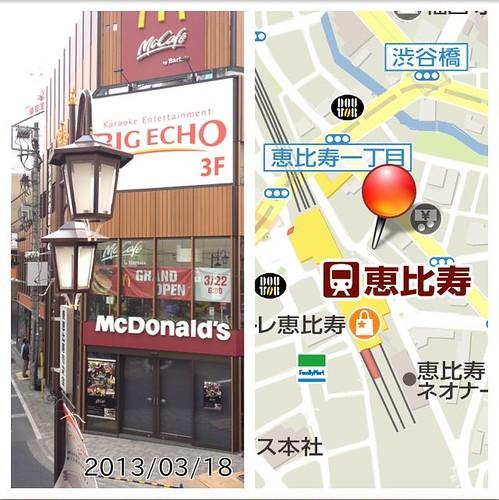 恵比寿駅のマクドナルド