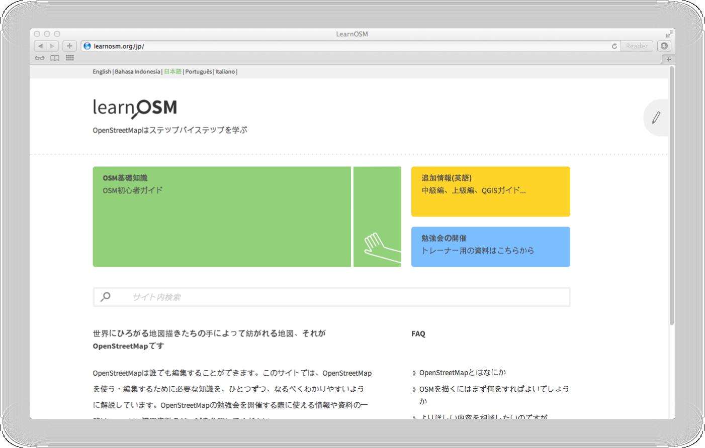 LearnOSM - Japanese