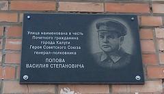 Photo of Black plaque number 12242