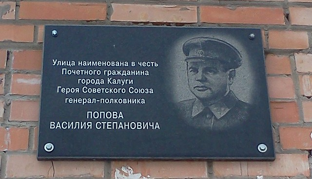 Photo of Black plaque number 12242