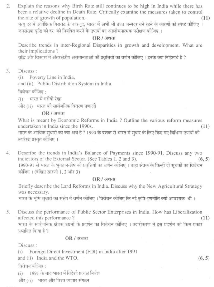 DU SOL B.Com. (Hons.) Programme Question Paper - Indian Economy-Performance And Policies - Paper XVIII