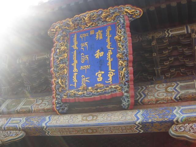 beijing lama temple IMG_3201