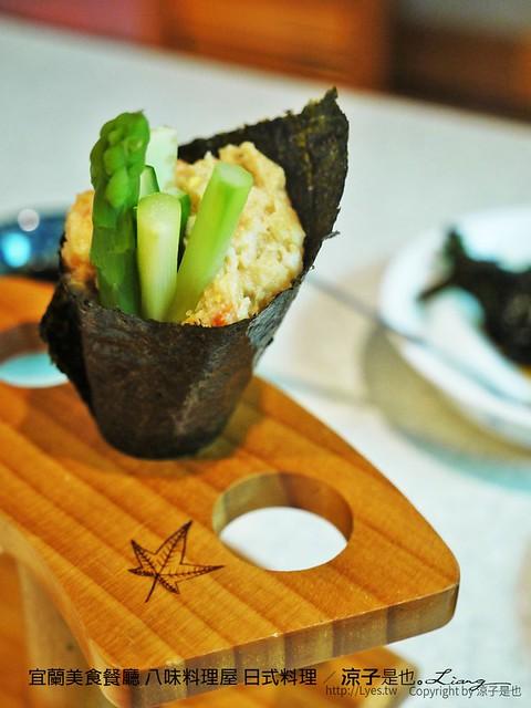 宜蘭美食餐廳 八味料理屋 日式料理 21