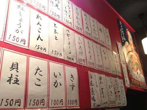 串揚げはだいたい100円から150円@串かつ どて焼き 名代 幡ヶ谷店