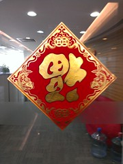 Chinese New Year logo in my office