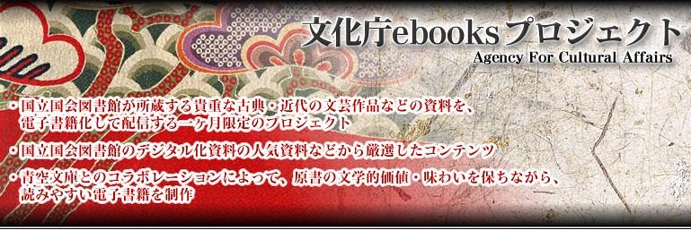 【期間限定】日本文化廳主導,多本知名文學免費配信(東方相關)