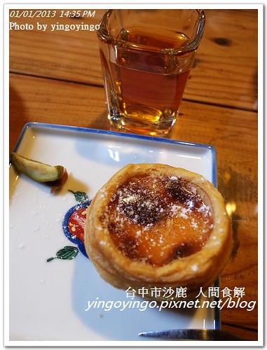台中沙鹿_人間食解20130101_R0071331