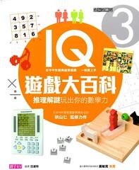 20130220-IQ遊戲大百科3-1