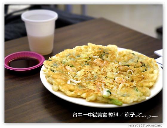 台中 一中街美食 韓34 5