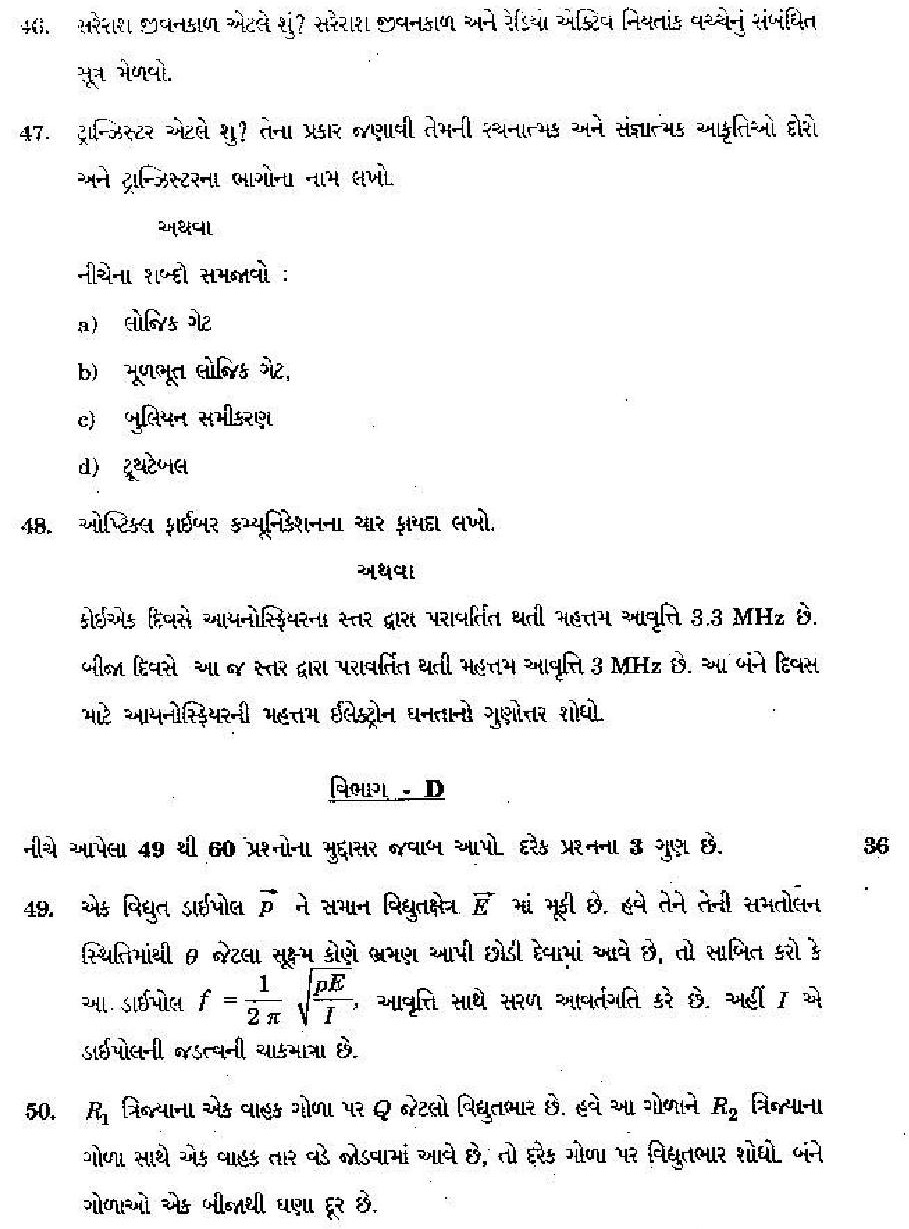 Gujarat Board Class XII Question Papers (Gujarati Medium) 2010 - Physics