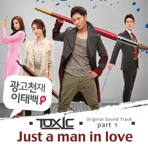 VA   Ad Genius Lee Tae Baek OST (2013) (MP3) [Album]