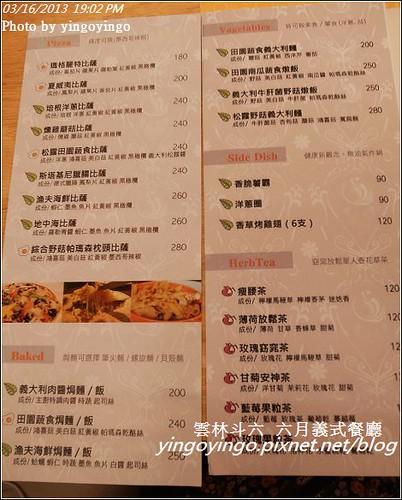 雲林斗六_六月義大利餐廳20130316_R0073140