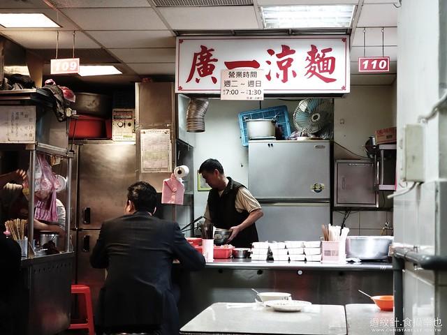 龍城市場 廣一涼麵