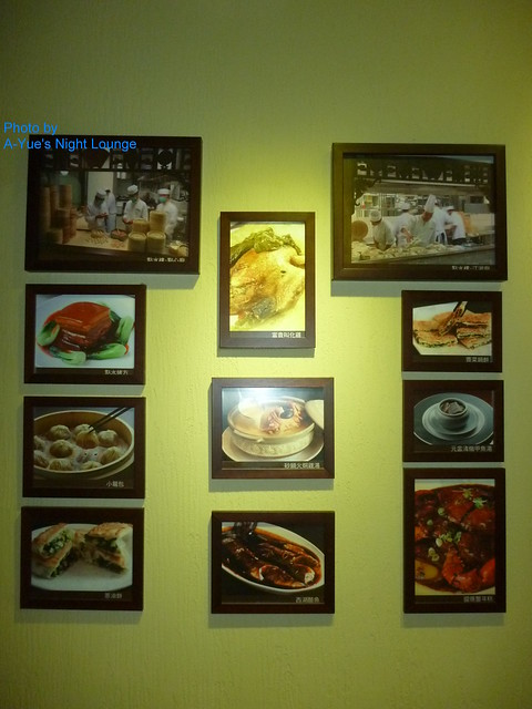 點水樓 牆飾 美食照