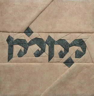 "Elvish Tengwar for ""9"""