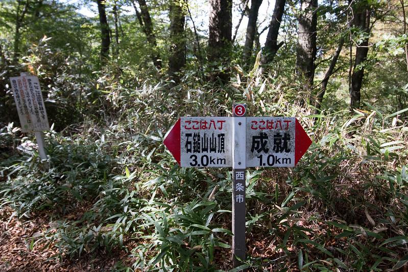 20151003-石槌山-0257.jpg