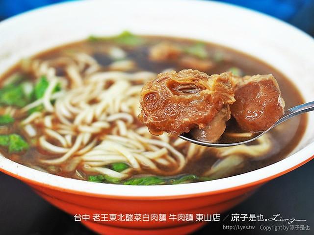 台中 老王東北酸菜白肉麵 牛肉麵 東山店 11