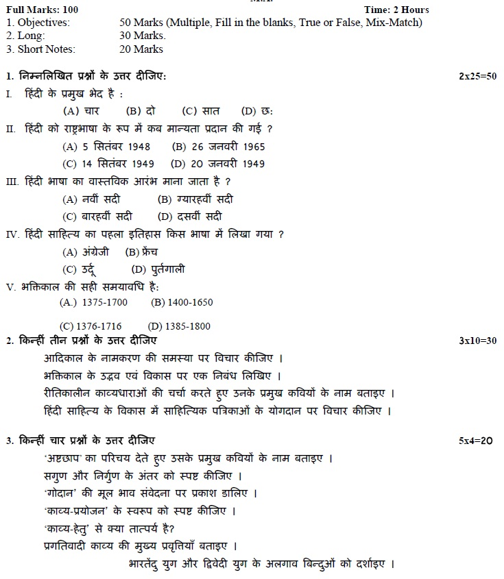 TUEE Sample Paper - M.A. in Hindi | AglaSem Admission