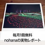 ミクシィ【毎月1冊無料】のフォトブック「nohana」が届いたので早速レポート