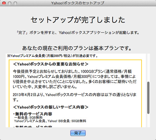 yahoo box for mac