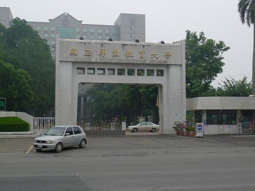 屏東教育大學