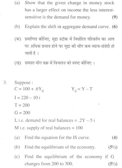 DU SOL B.Com. (Hons.) Programme Question Paper - Macro-Economics - Paper XVII