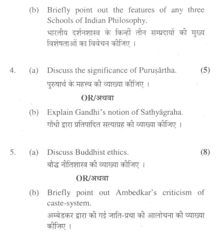 DU SOL B.Com. (Hons.) Programme Question Paper - Philosophy - Paper XV