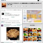 ツイポーートの使い方:ミイル画像を検索して食べ物テロまとめを作る