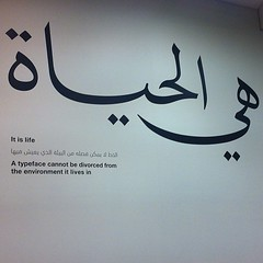 Beautiful Arabic script has appeared on the walls of @library_vic, by typographer Nadine Chahine