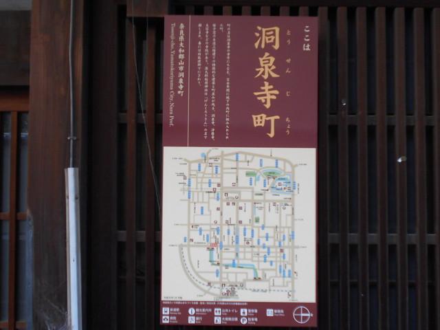洞泉寺遊郭