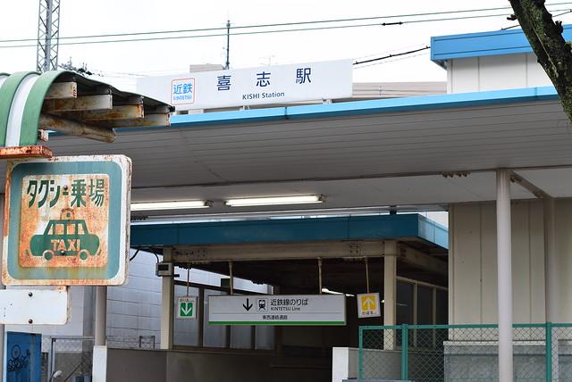 近鉄喜志駅