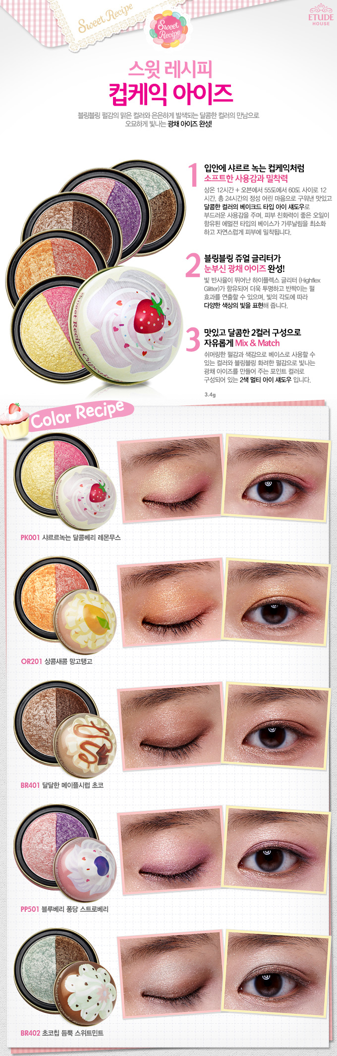 "ETUDE HOUSE ""Sweet Recipe"" Cupcake Eyes"