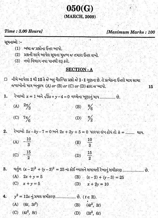 Gujarat Board Class XII Question Papers (Gujarati Medium) 2009 - Maths