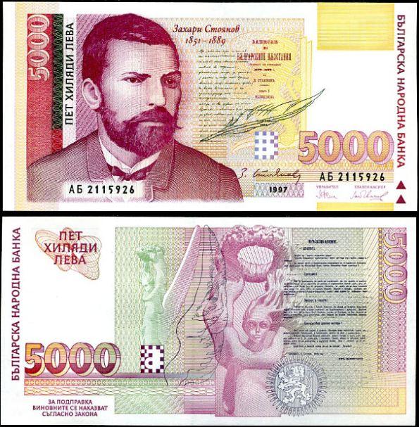 5000 Leva Bulharsko 1997, Pick 111