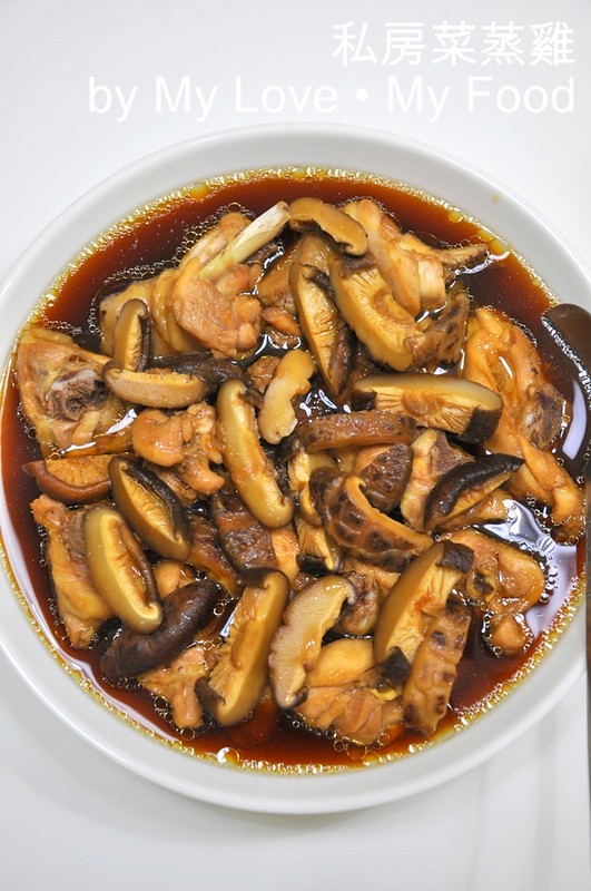 2012_02_14 Home Cooked Steamed Chicken with Mushroom 003