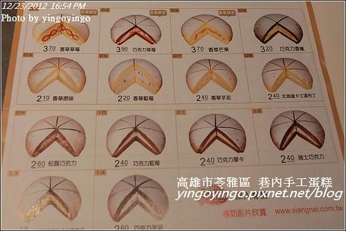 高雄市苓雅區_巷內手工蛋糕20121223_R0011247