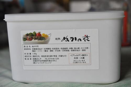 京料理 祗園ばんや アボカド ぬか漬