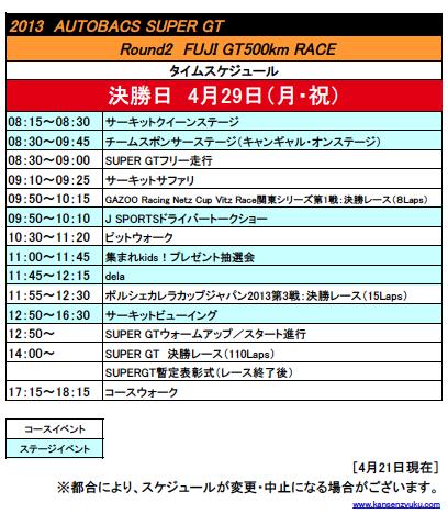 2013 SUPER GT第2戦富士タイムスケジュール(決勝日)