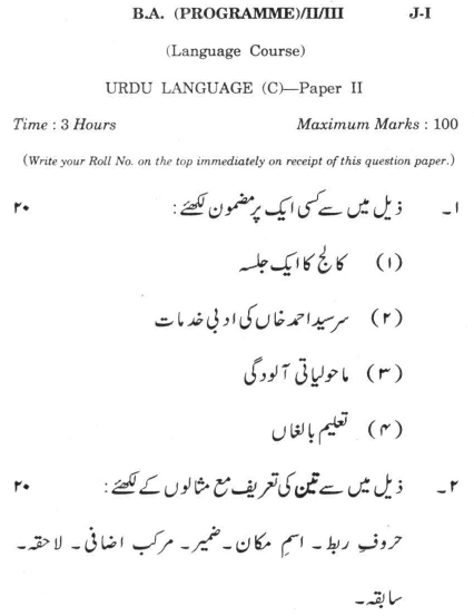DU SOL: BA Programme Question Paper – Urdu Language (C) – Paper V
