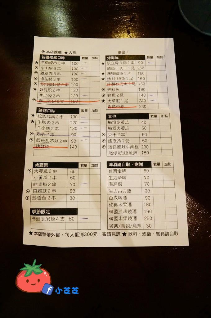 松江南京 老疆胡烤肉舖